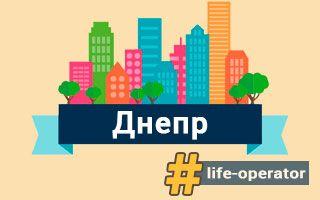 Lifecell в Днепре – отделения, адреса и телефоны