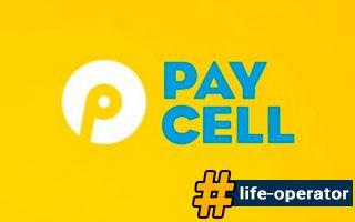 Paycell приложение от Lifecell Украина