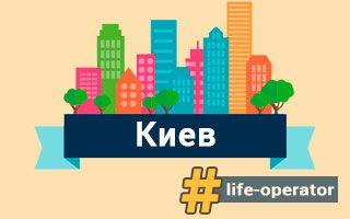 Lifecell в Киеве – отделения, адреса и телефоны