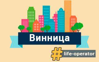 Lifecellв Вінниці- відділення, адреси та телефони