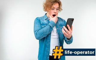 Детализация звонков, счета и СМС от Лайф Украина