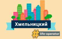 Lifecell в Хмельницком – отделения, адреса и телефоны