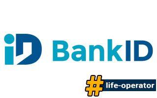 Подробно о BankID Lifecell