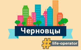 Lifecell в Черновцах – отделения, адреса и телефоны