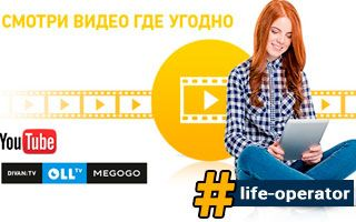 Video Lifecell – все об услуге