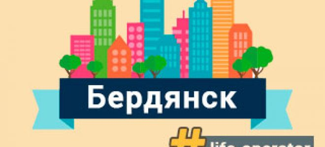Lifecell в Бердянске – отделения, адреса и телефоны