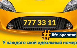 Услуга «Выбор номера» Лайф Украина