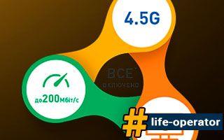Подключай «Все вместе» от Volia и Lifecell