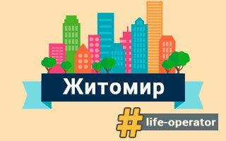 Lifecell в Житомире – отделения, адреса и телефоны