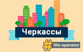 Lifecell в Черкассах – отделения, адреса и телефоны