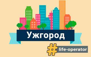 Lifecell в Ужгороде – отделения, адреса и телефоны