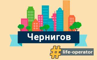 Lifecellв Чернігові – відділення, адреси та телефони