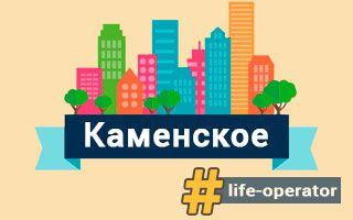 Lifecell в Каменском – отделения, адреса и телефоны