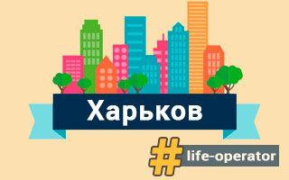 Lifecell в Харькове – отделения, адреса и телефоны