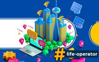 Тарифы Lifecell Бизнес Старт, Стандарт, Оптимальный и Про