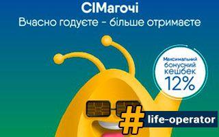 «СИМагочи» – программа лояльности Lifecell
