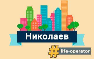 Lifecellу Миколаєві- відділення, адреси та телефони