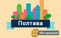 Lifecell в Полтаве – отделения, адреса и телефоны