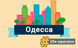 Lifecell в Одессе – отделения, адреса и телефоны