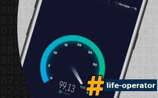 Як збільшити швидкість мобільного інтернетуЛайф