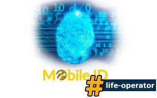 Mobile ID – электронная цифровая подпись Lifecell