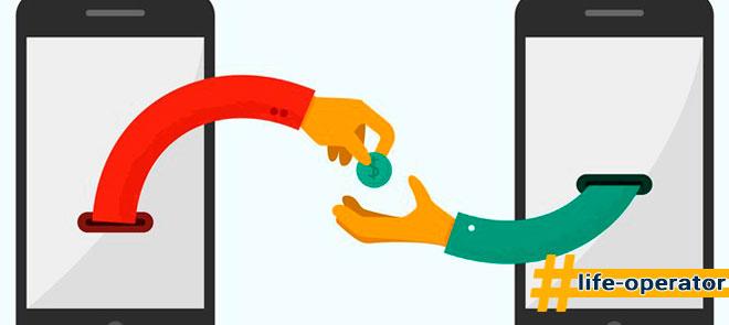 как пополнить счет на лайф с телефона
