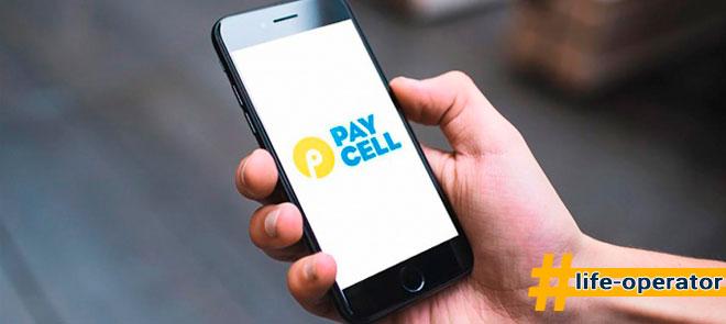приложение paycell