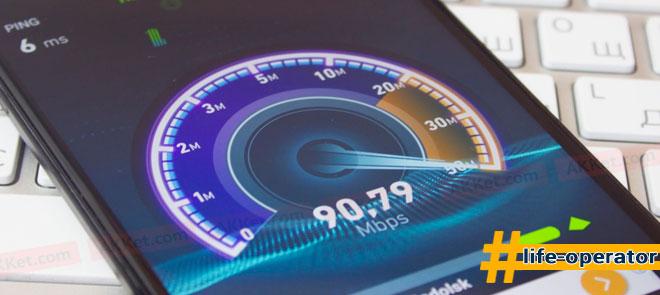 увеличить скорость интернета лайф